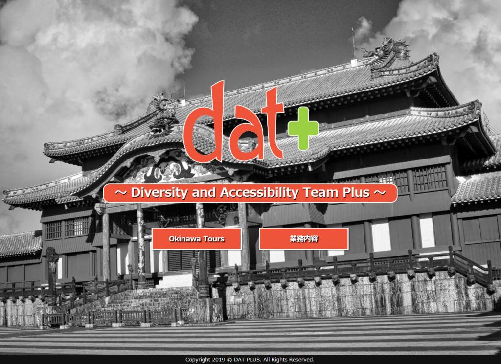 沖縄県で海外のお客様の旅行手配を行っているDAT PLUSのHPを公開しました!