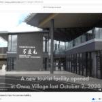 Explore a new facility at Manza cape, Okinawa, Japan